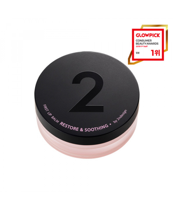 [2NDESIGN] First Lip Balm Restore & Soothing - 15g