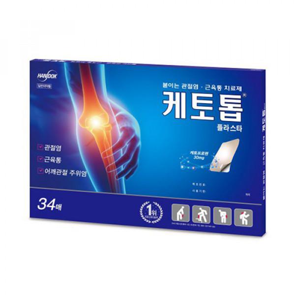 W-[HANDOK] Ketotop Plaster - 1pack (34pcs) x 10ea