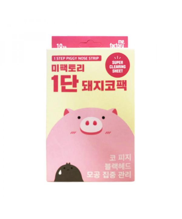W-[MEFACTORY] 1 Step Piggy Nose Strip - 1pack (10pcs) x 10ea