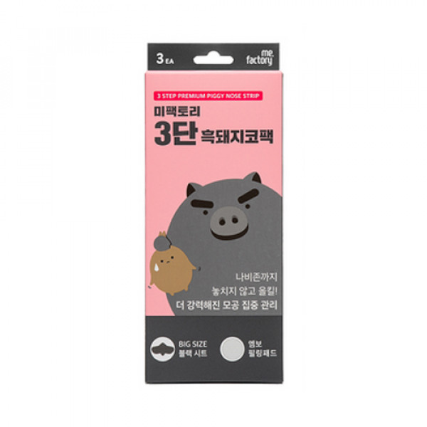 W-[MEFACTORY] 3 Step Premium Piggy Nose Strip - 1pack x 10ea