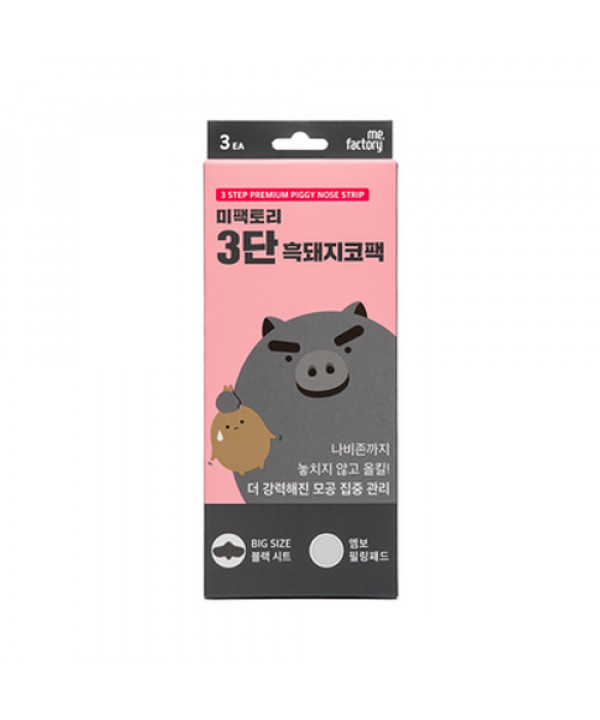 [MEFACTORY] 3 Step Premium Piggy Nose Strip - 1pack