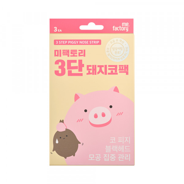 W-[MEFACTORY] 3 Step Piggy Nose Strip - 1pack (3pcs) x 10ea