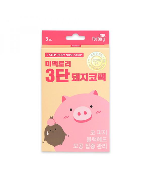 [MEFACTORY] 3 Step Piggy Nose Strip - 1pack (3pcs)