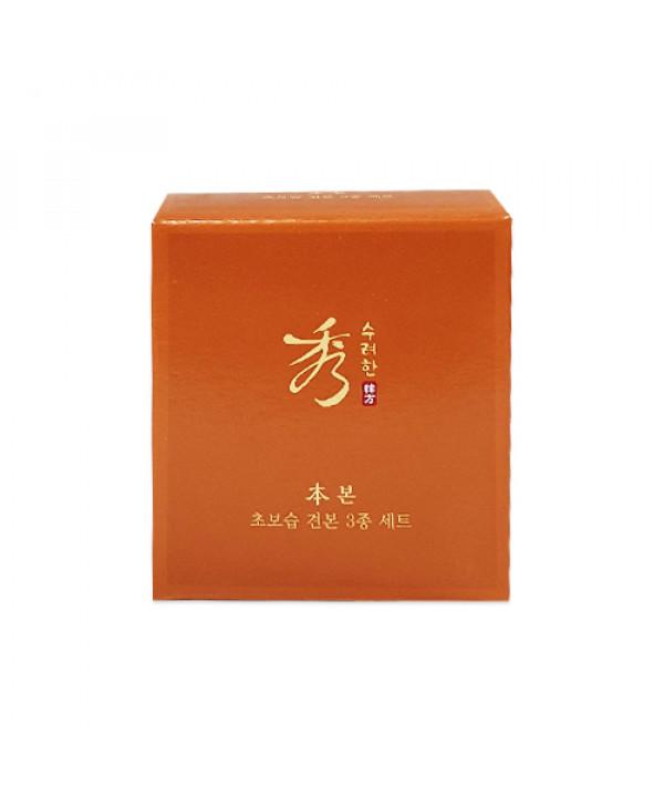 [Sooryehan_Sample] Bon Extra Moisture Skincare Trial Set Samples - 1pack (3items)