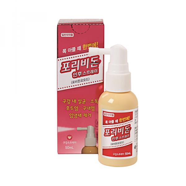 [TAIGUK] Porividone Throat Spray - 50ml