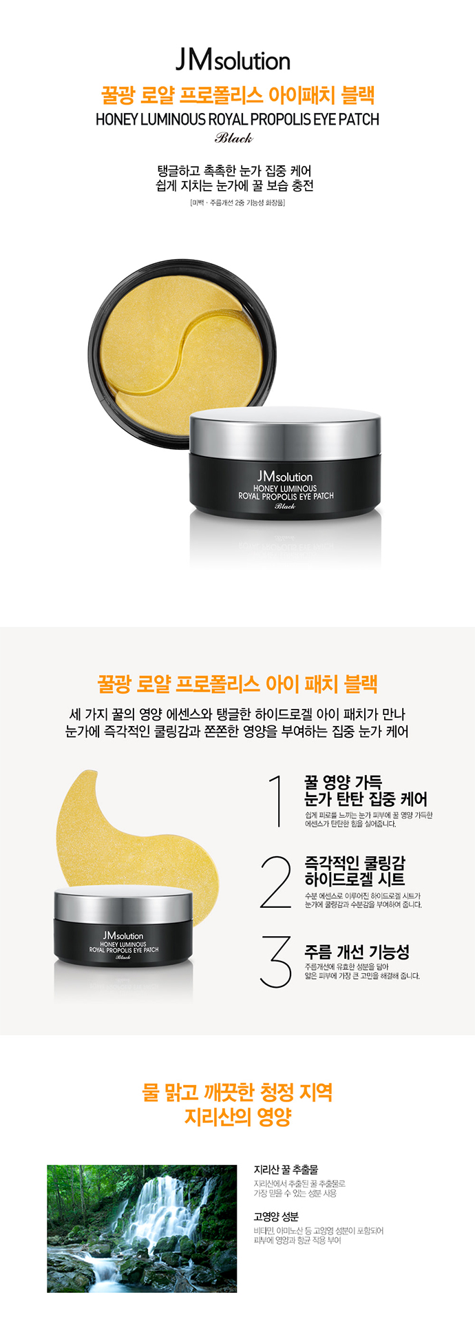 JMsolution] Honey Luminous Royal Propolis Eye Patch - 1pack (60pcs)  8809505542624 | eBay